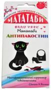 Japan Premium Pet Мататаби для отучения от меток, Japan Premium Pet