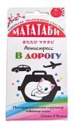 Japan Premium Pet Мататаби для устранения стресса в дороге, Japan Premium Pet
