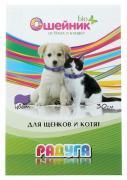 Био-ошейник для котят и щенков (30 см)