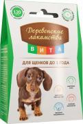 Деревенские лакомства Лакомства «ВИТА» для щенков до года, 120 таблеток, Деревенские лакомства