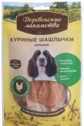 Деревенские лакомства Куриные шашлычки нежные для взрослых собак, 90 гр, Деревенские лакомства