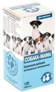 Минерально-витаминная подкормка Собака-Мама для щенных и кормящих сук 120 таблеток