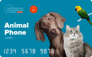 Карта ЕЮС ANIMAL PHONE – онлайн ветеринар и юрист 24/7