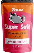 Вулканическая смесь для шиншилл Уют Super Soft, 730мл