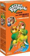 ЗООМИР Веселый попугай корм для средних попугаев с минералами 450 г (1х18)