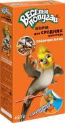ЗООМИР Веселый попугай корм для средних попугаев отборное зерно 450 г (1х18)