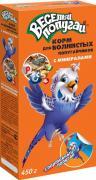 ЗООМИР Веселый попугай корм для волнистых попугаев с минералами 450 г (1х18)