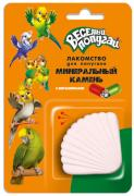 ЗООМИР Веселый попугай Минеральный камень для попугаев с витаминами 35 г (1х15)