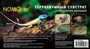 Кокосовая крошка NOMOY PET для влажных террариумов, 7 л