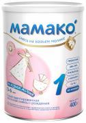 Молочная смесь Мамако-1 Premium с рождения 400 г