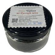 Соль черная мелкая (Ферма Москалев С.В.) 200 гр