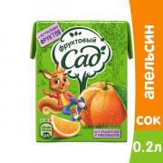 Сок Фруктовый сад апельсин 0.2 литра, 27 шт. в уп.
