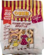 Мини-сушки Семейка Озби классические простые 150 г
