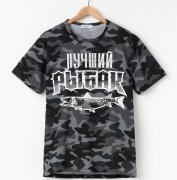 """Мужская футболка """"Лучший рыбак"""" камуфляжной расцветки (52 размер)"""