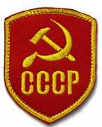 """Шеврон """"СССР серп и молот"""" красный на липучке"""