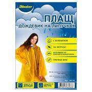 Плащ-дождевик Master на липучках полиэтиленовый размер XL цвет в ассортименте