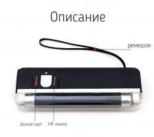 Детектор банкнот фонарь лампа подсветка 2 в 1 Zohar FJ-01 RUB USD EURO портативная ультрафиолетовая лампа на батарейках – фото 1