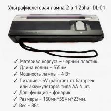 Детектор банкнот фонарь лампа подсветка 2 в 1 Zohar FJ-01 RUB USD EURO портативная ультрафиолетовая лампа на батарейках – фото 2