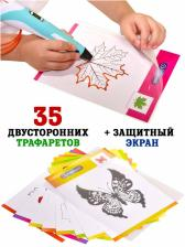 BeSTreaM 3D ручка и 16 рулонов PLA пластика по 10м для 3д ручек в комплекте, 50 трафаретов и защитный экран для рисования, набор для детей, розовый – фото 2