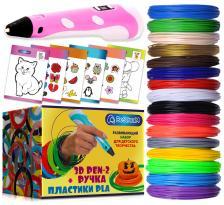 BeSTreaM 3D ручка и 16 рулонов PLA пластика по 10м для 3д ручек в комплекте, 50 трафаретов и защитный экран для рисования, набор для детей, розовый