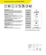 Грунтовка Neomid Primer Пропиточная, Противоплесневая 3 л – фото 1