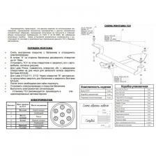Фаркопы Bosal Фаркоп (ТСУ) на Lada Priora wagon 2007 - 2013г.в. Bosal (Арт. 1226-A)