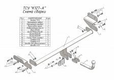 Фаркопы Лидер-Плюс Лидер Плюс ТСУ для KIA CERATO III (седан) 2013 - 2018 г. в.