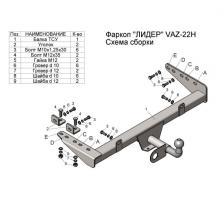 Фаркопы Лидер-Плюс Лидер Плюс Фаркоп (ТСУ) на LADA 2191 Гранта (2014-....) Лидер-Плюс (Арт. VAZ-22H)