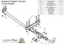 Фаркопы Лидер-Плюс Фаркоп (ТСУ) (со съемным шаром) на LADA (ВАЗ) 2115 Лидер Плюс (Арт. VAZ-06A)