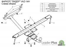 Фаркопы Лидер-Плюс Фаркоп (ТСУ) (разборное) на LADA (ВАЗ) 21099 Лидер Плюс (Арт. VAZ-14H)