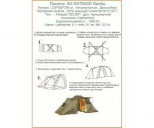 Палатка AVI-Outdoor Klamila 220x500x200 см, 4-местная (08712) – фото 1