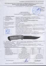 "Нож ""Койот-Великоросс"" (сталь Х12МФ береста/текст.) – фото 2"