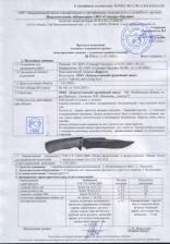 """Нож """"Беркут-Великоросс"""" (сталь дамасская кап/ал.) – фото 2"""