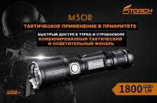 Фонарь FiTorch M30R тактический (USB зарядка, Power Bank, 1800 лм) – фото 2