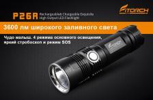 Фонарь FiTorch P26R туристический (USB зарядка, Power Bank, 3600 лм) – фото 2