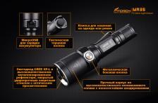 Фонарь FiTorch MR35 охотничий (USB зарядка, 5 светодиодов, 1200 лм) – фото 2