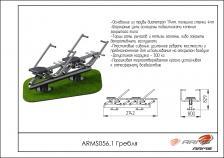 Гребля двойной ARMS ARMS056.1 – фото 1