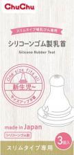 Chu-Chu Baby Сменная мягкая силиконовая соска для бутылочки с узким горлышком, 3шт – фото 2