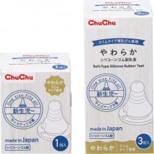 Chu-Chu Baby Сменная силиконовая соска для бутылочки (с узким горлышком) 3шт – фото 1