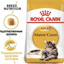 Royal Canin Maine Coon Kitten, 4 кг – фото 1